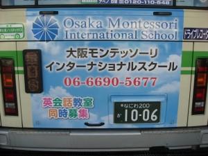 住吉1006「大阪モンテッソーリ」②