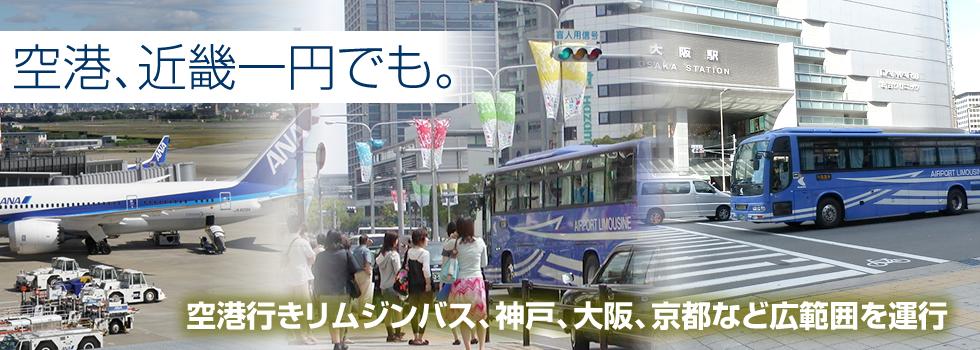 空港、近畿一円でも。 空港行きリムジンバス、神戸、大阪、京都など広範囲を運行