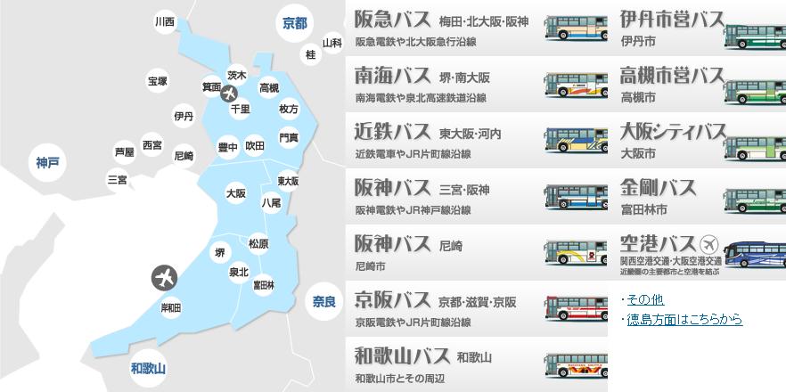 本州堂バス広告MAP